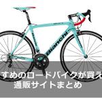 beginner-must-read-road-bike-ec-shop-summary-main