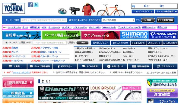 beginner-must-read-road-bike-ec-shop-summary-sub8