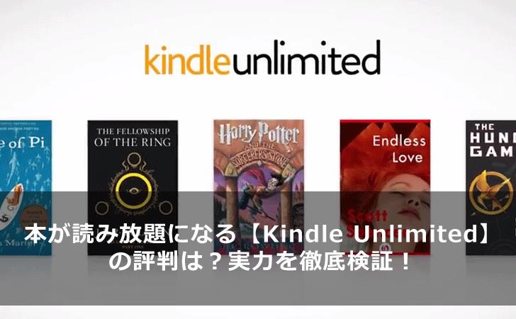 book-subscription-kindle-unlimited-description-main