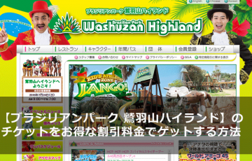 brazilian-park-washuzan-highland-ticket-discount-price-get-main