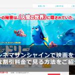 cinemasunshine-discount-price-method-main