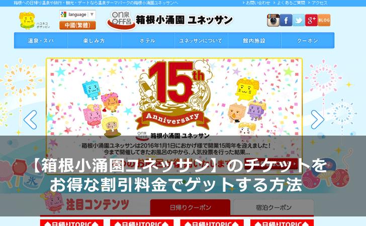【最大1,700円割引】箱根小涌園ユネッサンの割引クーポンをゲットする13の方法