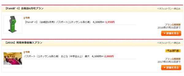 hakonekowakien-yunessun-ticket-discount-price-get-sub1