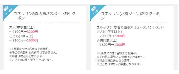 hakonekowakien-yunessun-ticket-discount-price-get-sub2