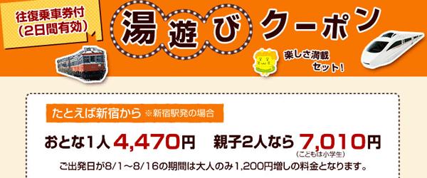 hakonekowakien-yunessun-ticket-discount-price-get-sub3