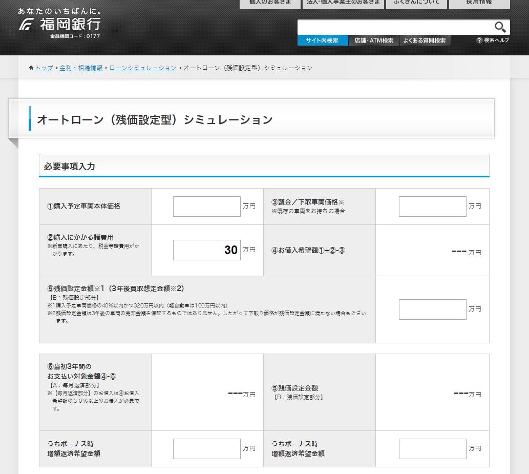 福岡銀行ローンシミュレーション