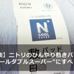 nitori-cool-mattress-pad-recommend-n-cool-super-main