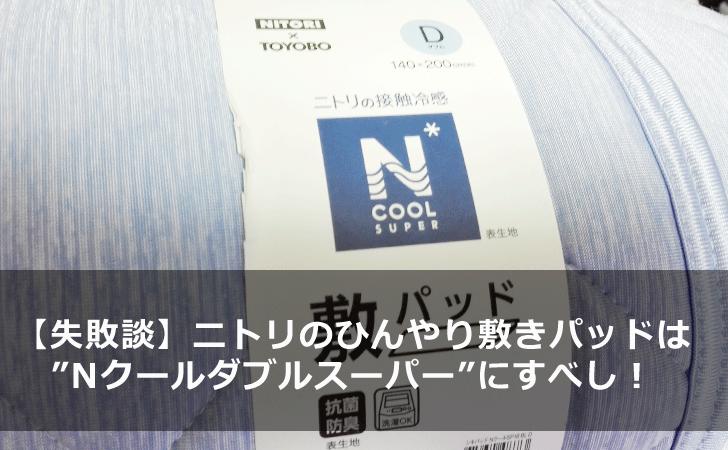 """【失敗談】ニトリのひんやり敷きパッドは""""Nクールダブルスーパー""""にすべし!"""