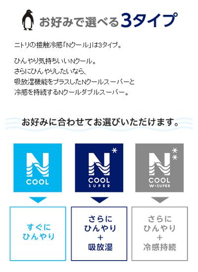 nitori-cool-mattress-pad-recommend-n-cool-super-sub1