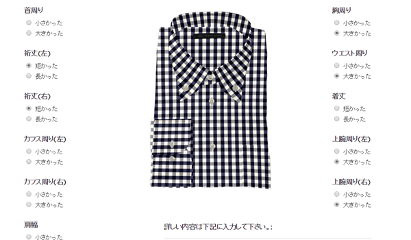 original-stitch-order-shirt-review-subb