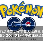 pokemongo-play-important-point-summary-main