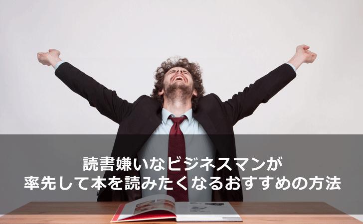reading-weak-businessman-overcome-method-main