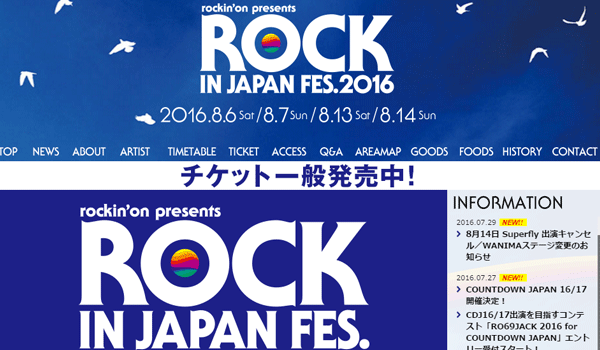 rock-in-japan-and-summer-sonic-tv-watch-method-sub2