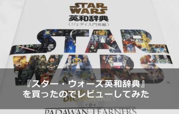 star-wars-english-japanese-dictionary-review-main