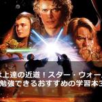 starwars-english-studybook-recommend-main
