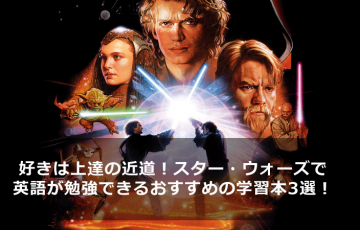 starwars-english-studybook-recommend-main