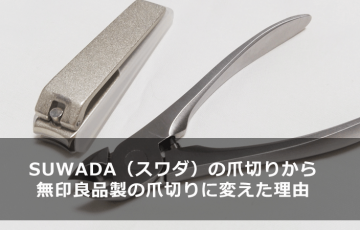 suwada-mujirushi-nail-clippers-review-main