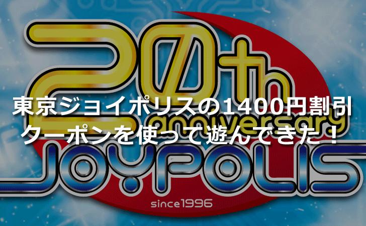tokyo-joypolis-maximum-play-main