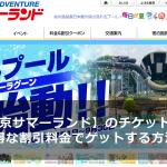 tokyo-summerland-ticket-discount-price-get-main
