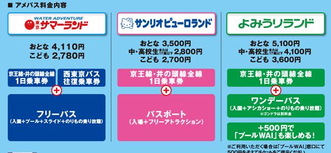tokyo-summerland-ticket-discount-price-get-sub1