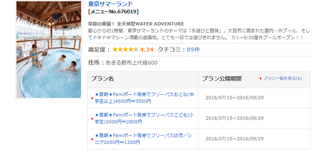 tokyo-summerland-ticket-discount-price-get-sub2