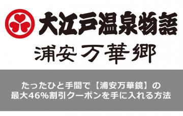 urayasu-mangekyo-coupon-main