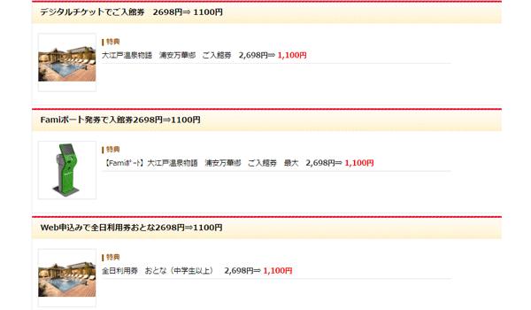 urayasu-mangekyo-coupon-suba