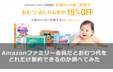 amazon-family-diapers-saving-investigation-main
