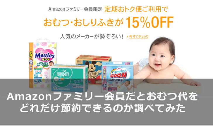amazon-family-diapers-saving-investigation-main