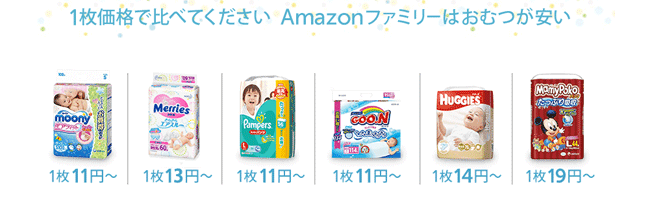 amazon-family-diapers-saving-investigation-sub2