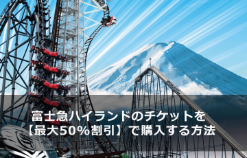 fujikyu-highland-ticket-discount-price-get-main