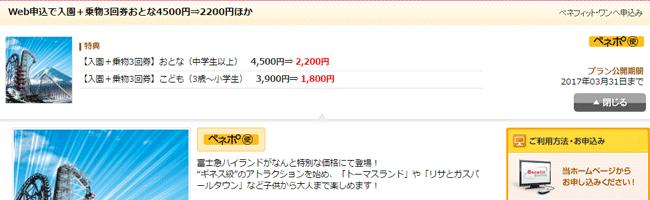 fujikyu-highland-ticket-discount-price-get-sub1