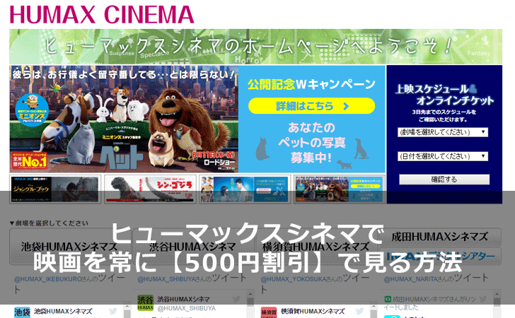 humax-cinema-discount-price-method-main