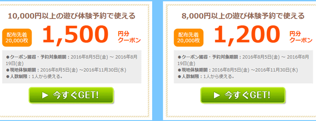 kandu-ticket-discount-price-get-sub3