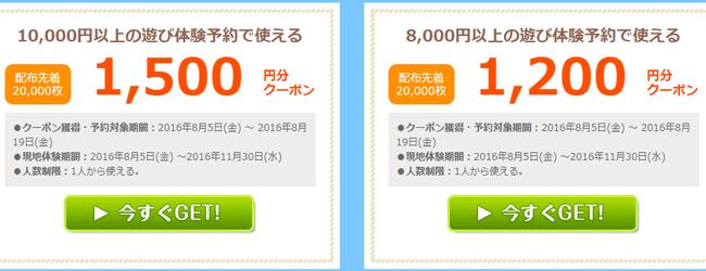 kandu-ticket-discount-price-get-sub3