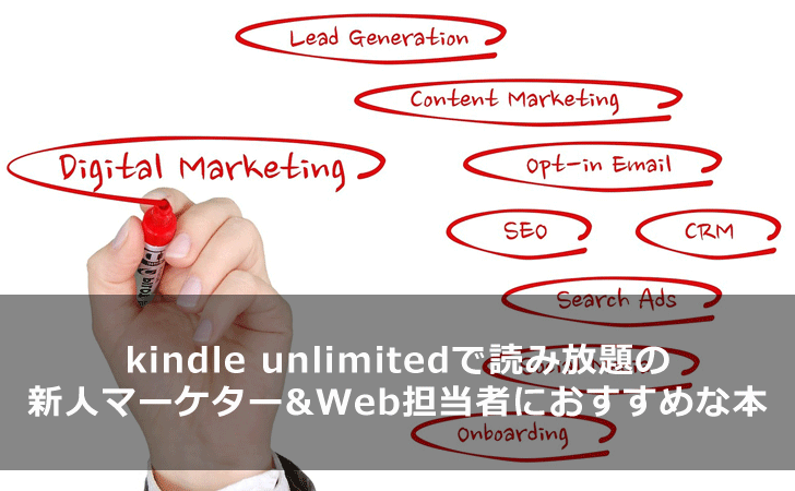 kindle-unlimited-web-marketers-recommendation-book-main