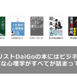 mentalist-daigo-publish-book-psychology-all-in-one-maina