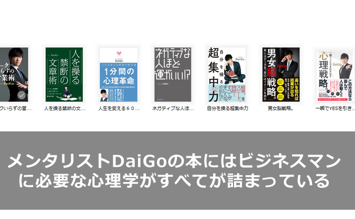 mentalist-daigo-publish-book-psychology-all-in-one-maina