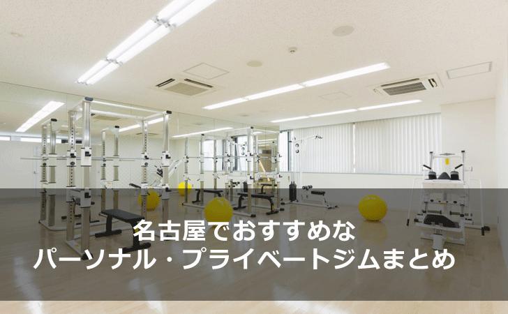 nagoya-personal-gym-summary-main