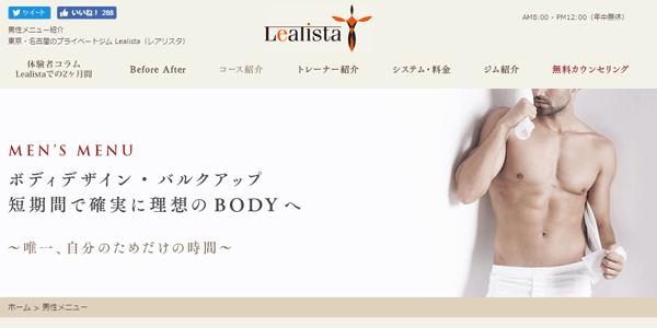 nagoya-personal-gym-summary-sub5
