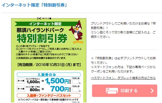 nasuhai-ticket-discount-price-get-sub1