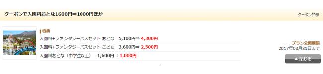 nasuhai-ticket-discount-price-get-sub2