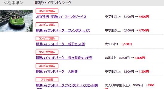 nasuhai-ticket-discount-price-get-sub3