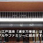 ooedoonsen-urayasu-mangekyo-review-main