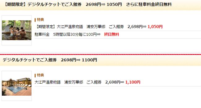 ooedoonsen-urayasu-mangekyo-review-sub24