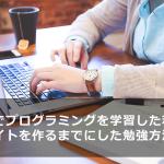 programming-self-study-all-method-main