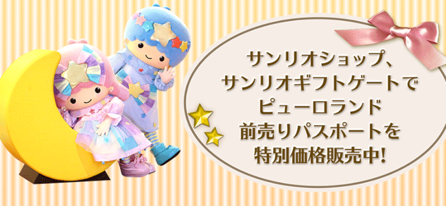 sanrio-puroland-ticket-discount-price-get-sub1