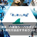 sea-paradise-ticket-discount-price-get-main