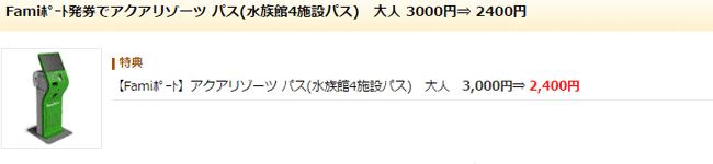 sea-paradise-ticket-discount-price-get-sub3