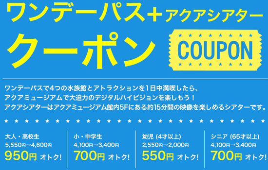 sea-paradise-ticket-discount-price-get-sub4